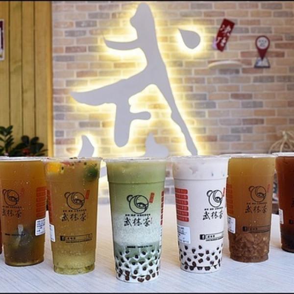 台中市 餐飲 茶館 武林茶文創人文茶飲坊/逢甲西屯旗艦店