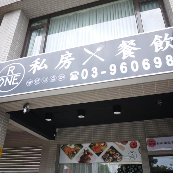 宜蘭縣 餐飲 多國料理 其他 RONE私房餐飲