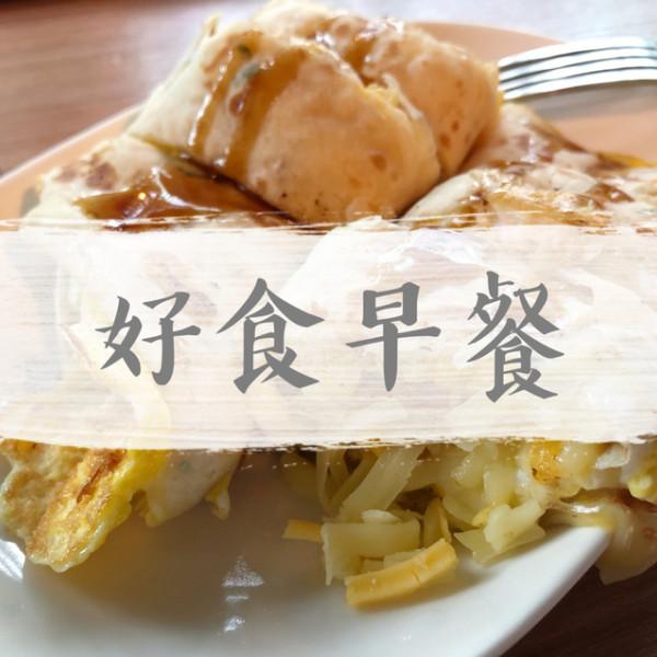 台北市 餐飲 多國料理 其他 好食早餐