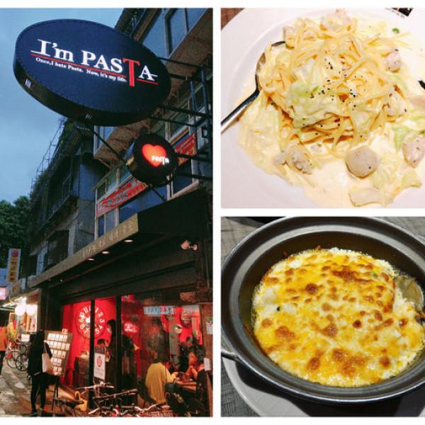 台北市 餐飲 義式料理 I'm Pasta 大安區
