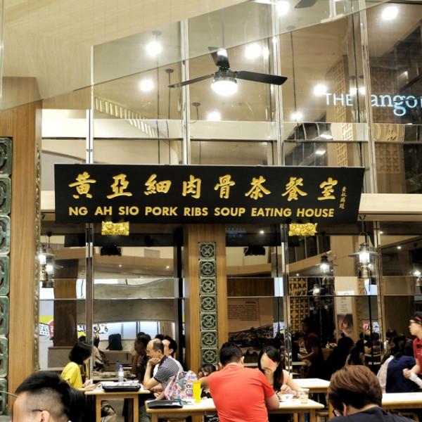 台北市 美食 餐廳 異國料理 南洋料理 黃亞細肉骨茶(南西店)