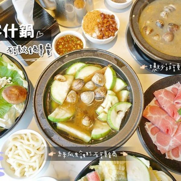 台中市 餐飲 鍋物 火鍋 萬客什鍋石頭火鍋專賣崇德店