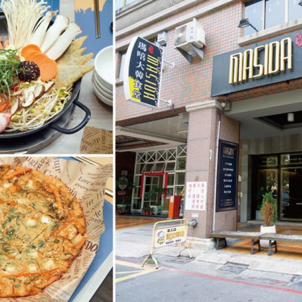 高雄市 美食 餐廳 異國料理 韓式料理 MASIDA 瑪嘻大韓食堂