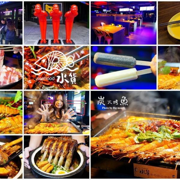桃園市 餐飲 中式料理 水貨 烤魚火鍋