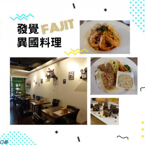 高雄市 餐飲 多國料理 其他 發覺 FAJIT 異國料理
