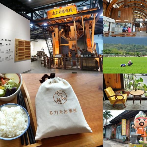 台東縣 休閒旅遊 景點 博物館 多力米故事館