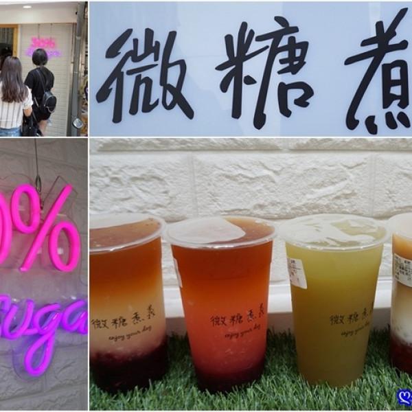 台北市 美食 餐廳 飲料、甜品 飲料專賣店 30% 微糖煮義
