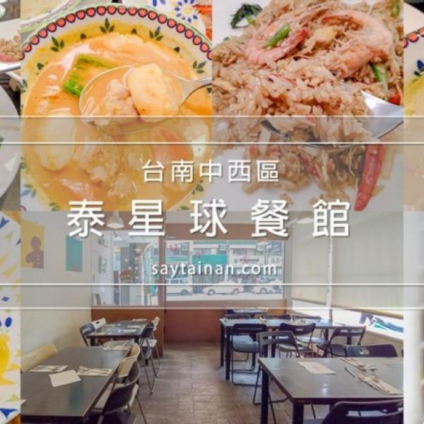 台南市 美食 餐廳 異國料理 泰式料理 泰星球餐館