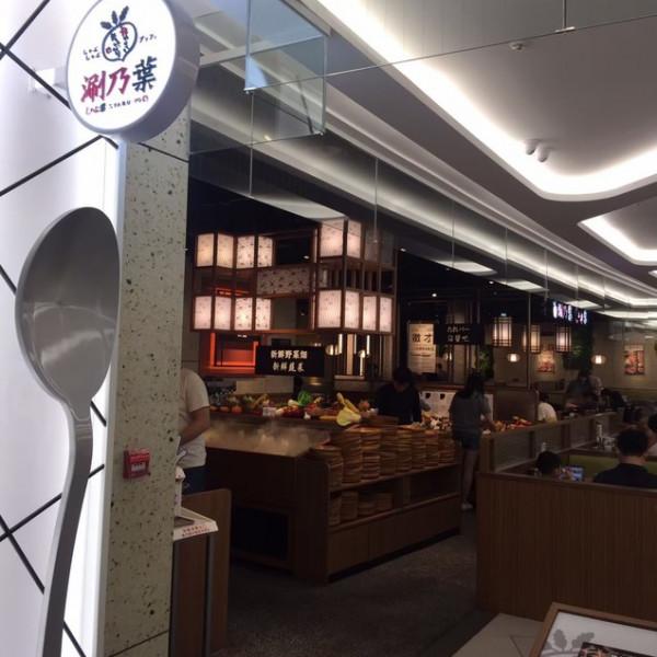 新竹市 餐飲 鍋物 火鍋 涮乃葉(新竹Sogo巨城店)