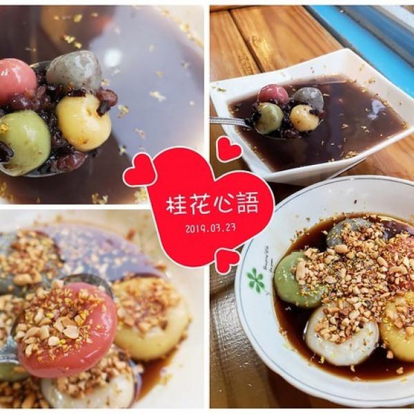 苗栗縣 餐飲 飲料‧甜點 甜點 桂花心語