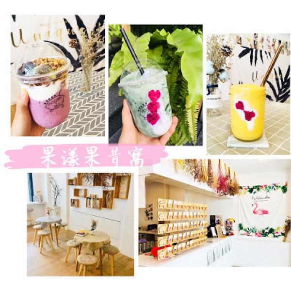 嘉義市 美食 餐廳 飲料、甜品 飲料專賣店 果漾果昔窩