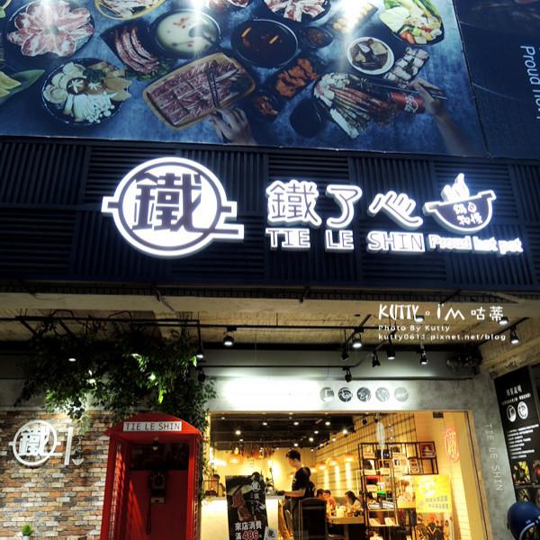 新竹市 餐飲 鍋物 其他 鐵了心自慢鍋物