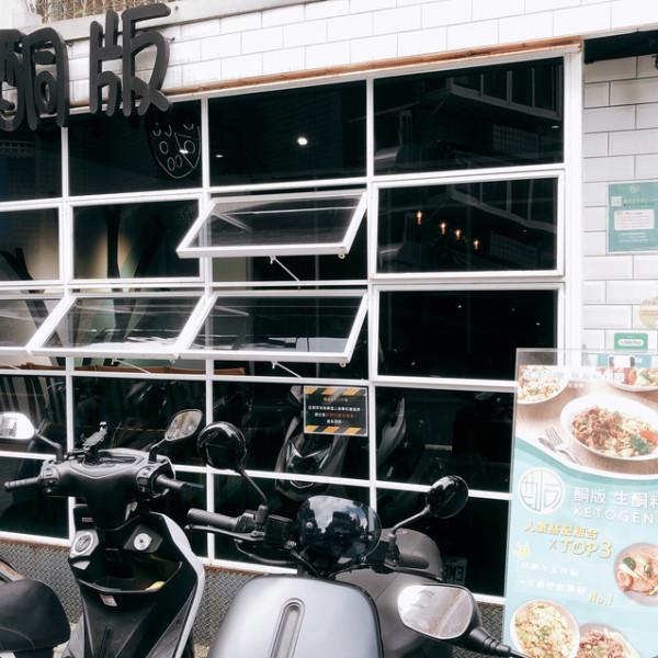 台北市 餐飲 多國料理 多國料理 酮版