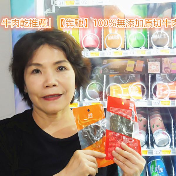 台北市 購物 特產伴手禮 奔馳牛肉乾