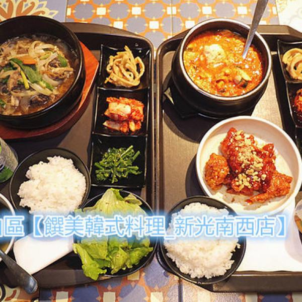 台北市 餐飲 韓式料理 饌美韓式料理_新光南西店