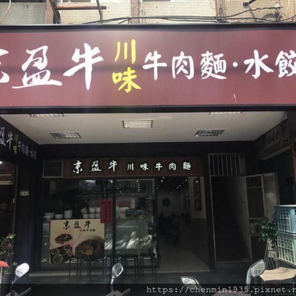 台北市 美食 餐廳 中式料理 麵食點心 京盈牛 JING YING NIOU