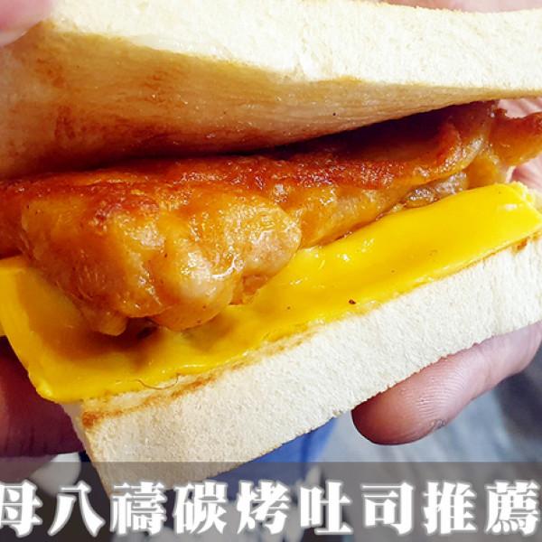 台北市 美食 餐廳 速食 早餐速食店 八禱碳烤吐司