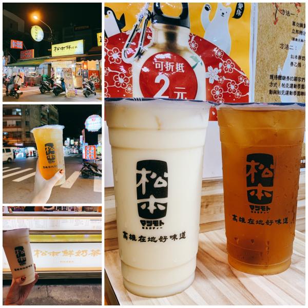 高雄市 餐飲 飲料‧甜點 冰店 松本鮮奶茶 創始店