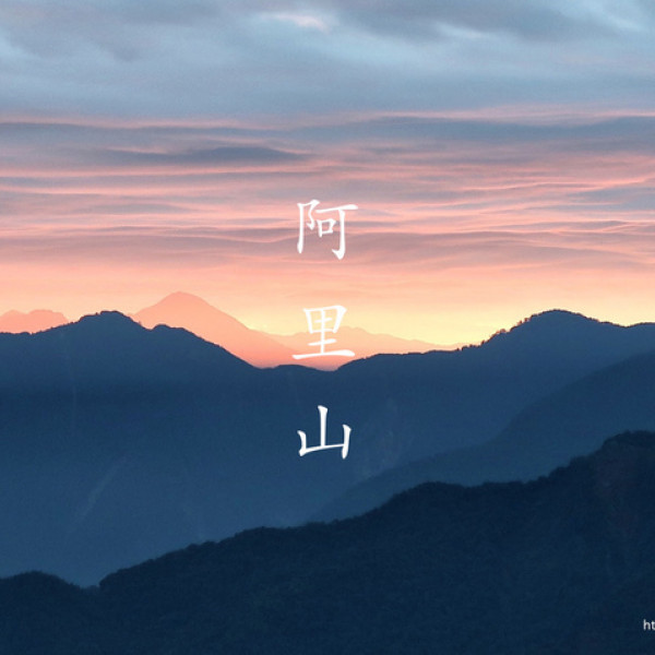 嘉義縣 觀光 觀光景點 小笠原山觀景台