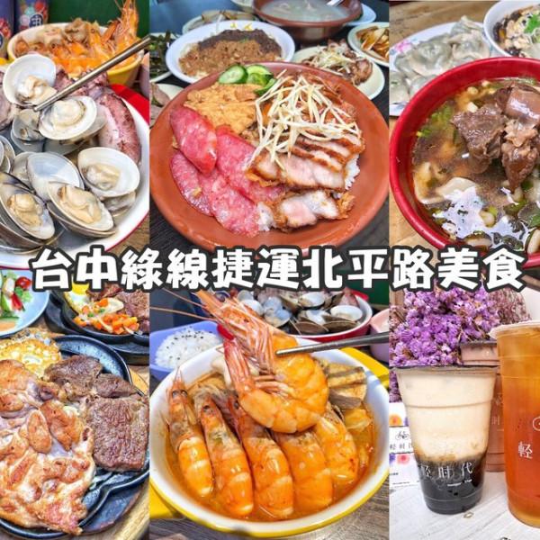 台中市 餐飲 台式料理 台中捷運美食懶人包