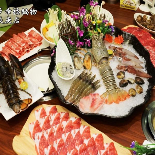 桃園市 美食 餐廳 火鍋 涮涮鍋 樂福多幸福鍋物(長庚店)