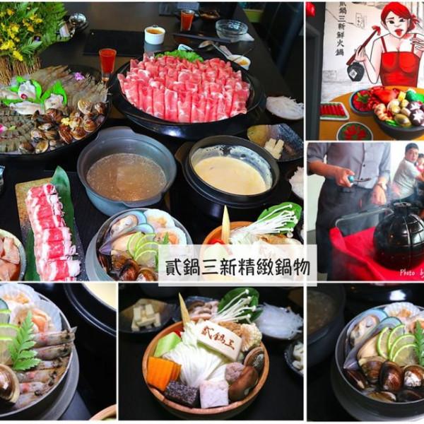 台南市 餐飲 鍋物 其他 貳鍋三新精緻鍋物