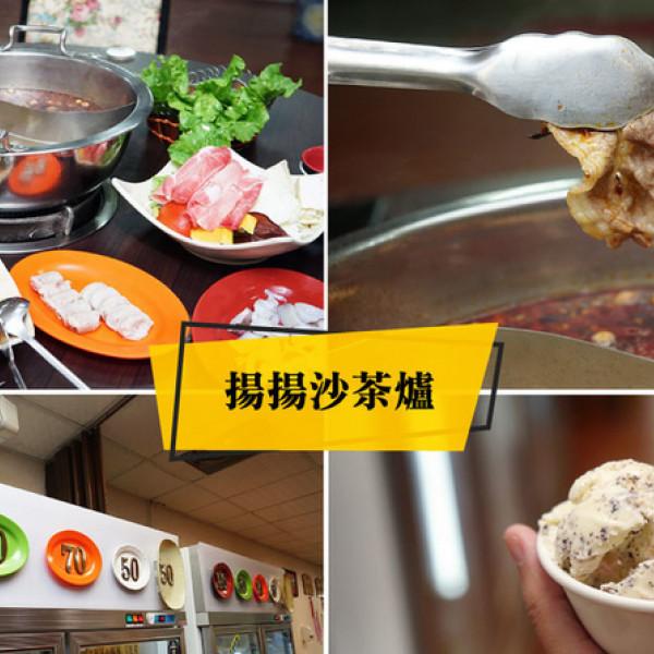 台南市 餐飲 鍋物 火鍋 揚揚火鍋沙茶爐
