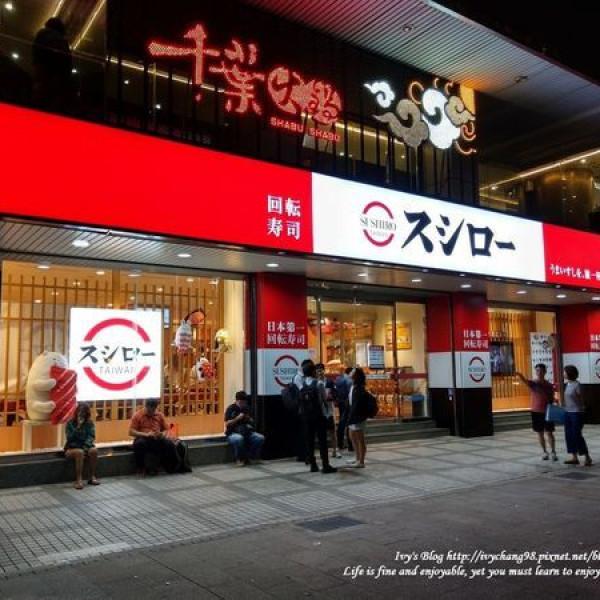 台北市 美食 餐廳 異國料理 日式料理 SUSHIRO壽司郎 台北中華店
