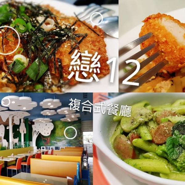 台南市 餐飲 多國料理 其他 戀12複合式餐飲