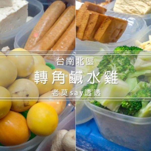 台南市 餐飲 夜市攤販小吃 轉角鹹水雞