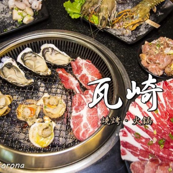 台北市 餐飲 鍋物 火鍋 瓦崎燒烤火鍋公館店