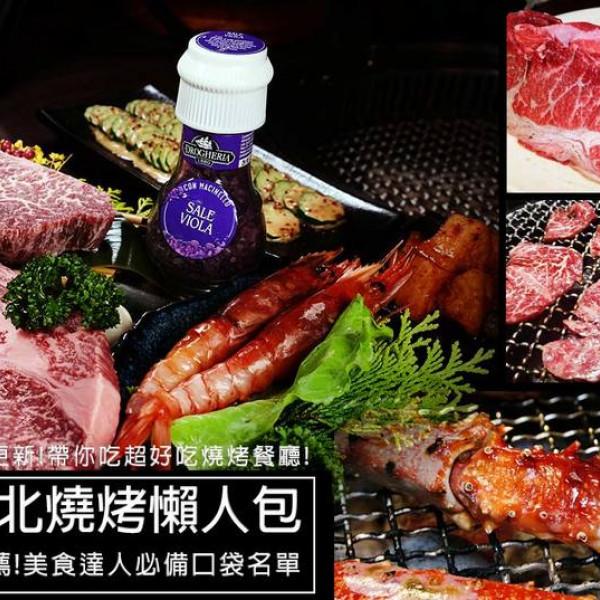 台北市 餐飲 燒烤‧鐵板燒 燒肉燒烤 燒肉LIKE
