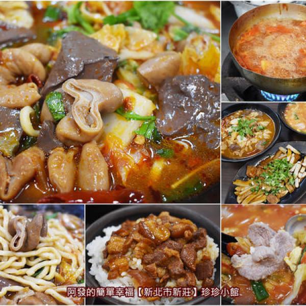 新北市 美食 餐廳 中式料理 麵食點心 珍珍小館(新址)