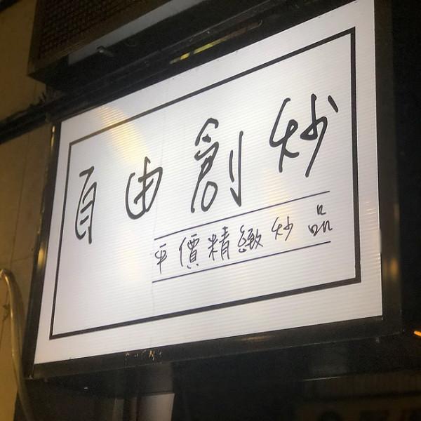 新竹縣 餐飲 台式料理 自由創炒