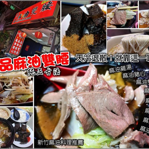 新竹市 餐飲 中式料理 京品麻油雙腰