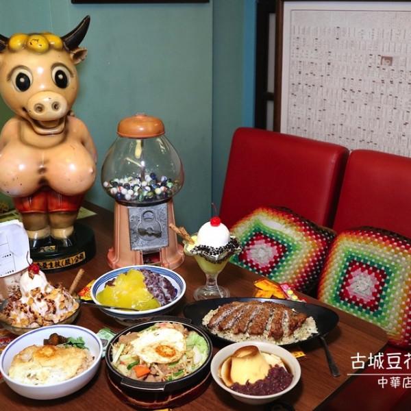 台南市 餐飲 中式料理 古城豆花庄-中華二店