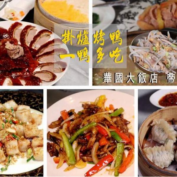 台北市 美食 餐廳 中式料理 華國飯店-帝國會館
