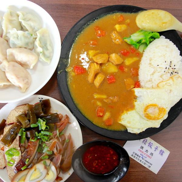 高雄市 餐飲 台式料理 東北餃子館