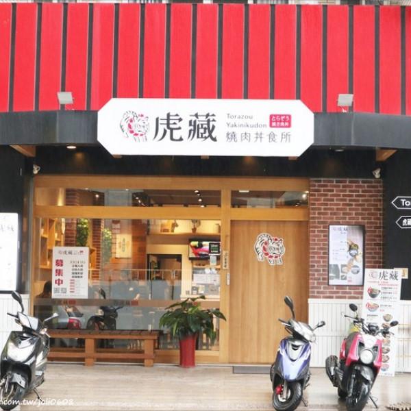 桃園市 餐飲 日式料理 【虎藏燒肉丼食所】南崁店