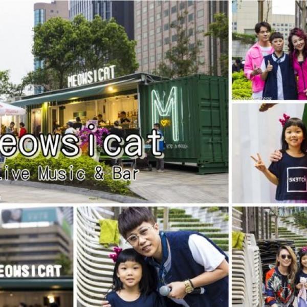 台北市 餐飲 餐酒館 Meowsicat Live Music & Bar