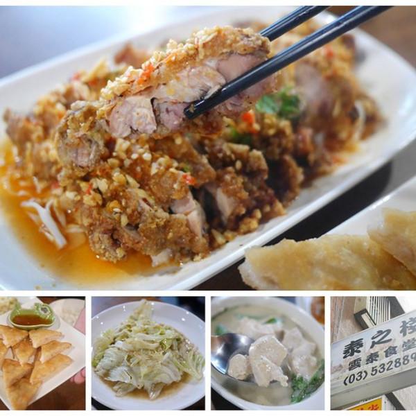 新竹市 餐飲 泰式料理 泰之棧雲泰食堂
