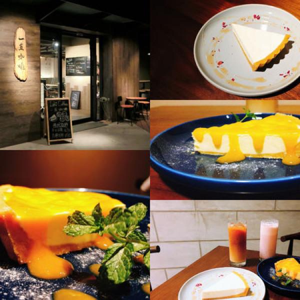 台北市 餐飲 咖啡館 一直咖啡