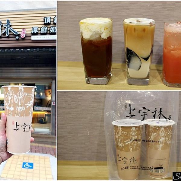 新竹市 餐飲 飲料‧甜點 飲料‧手搖飲 上宇林(新竹東區金山店)
