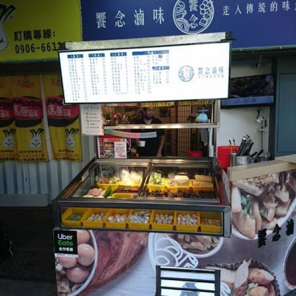 台中市 餐飲 台式料理 饗念滷味