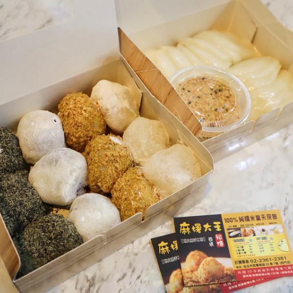 台北市 餐飲 飲料‧甜點 飲料‧手搖飲 西螺麻糬大王創始店 台北西門店