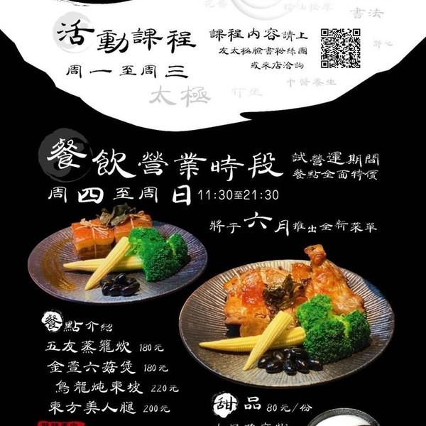 台北市 美食 餐廳 咖啡、茶 中式茶館 友太極茗茶空間