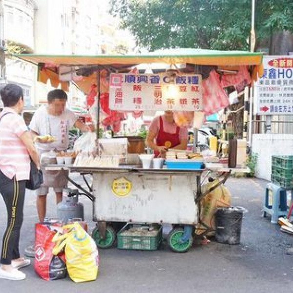 台北市 餐飲 早.午餐、宵夜 中式早餐 上順興香Q飯糰