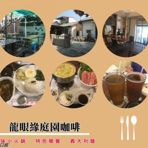 屏東縣 餐飲 多國料理 多國料理 龍眼緣庭園咖啡