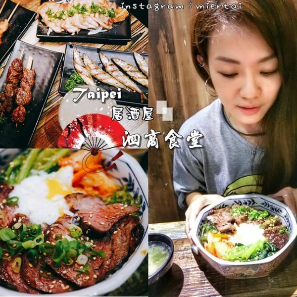 台北市 餐飲 日式料理 泗商食堂