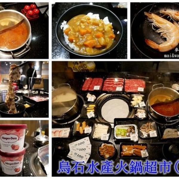 桃園市 餐飲 鍋物 其他 烏石水產火鍋超市